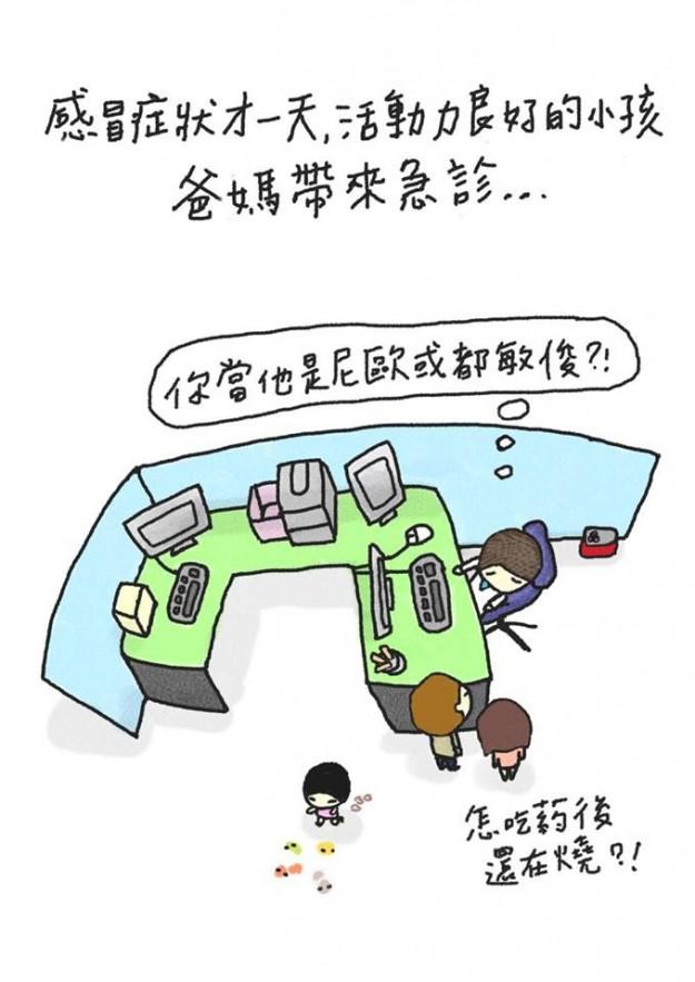 急診室16