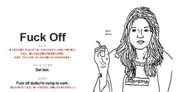 如何用英文罵人:你所不知道的F*ck的用法