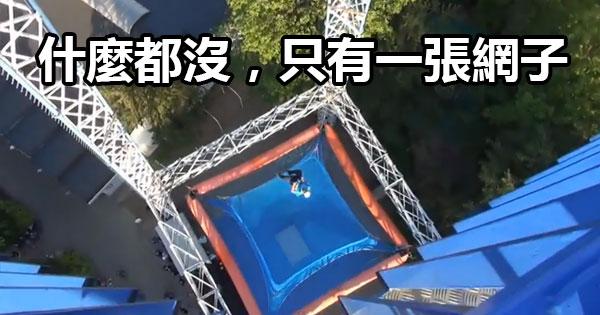 丹麥遊樂園自由落體:直接把遊客從高空丟到一張網子
