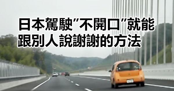 日本駕駛跟別人說謝謝的可愛方法,台灣的交通很需要