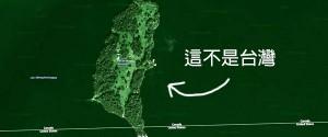 另一個台灣