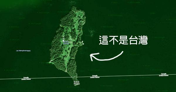 世界上某個角落,有一個跟台灣長得一模一樣的小島