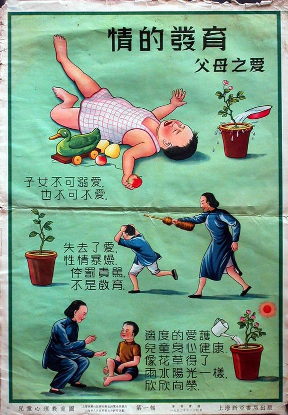 教育海報1