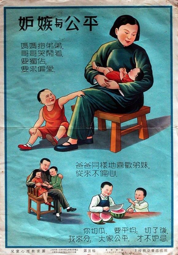 教育海報2