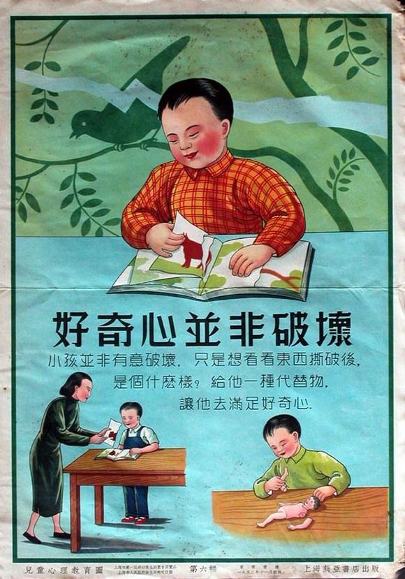 教育海報3