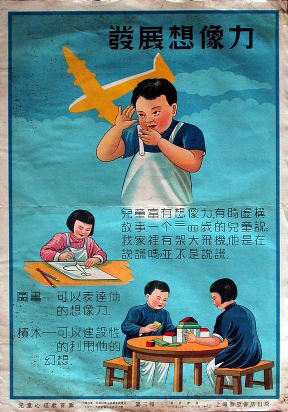 教育海報5