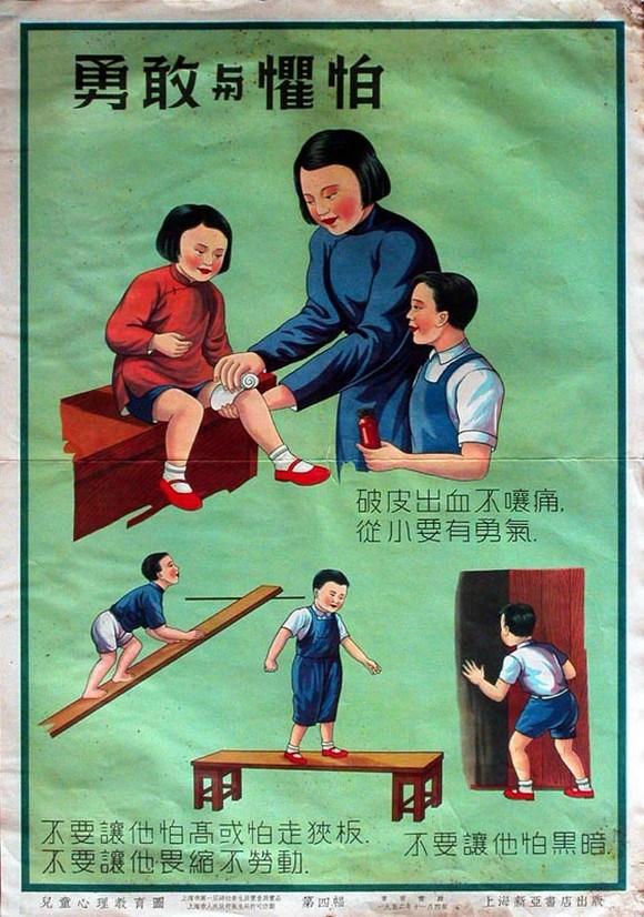 教育海報6