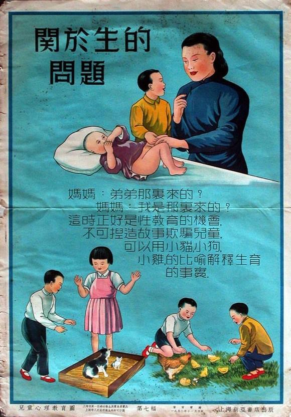 教育海報7