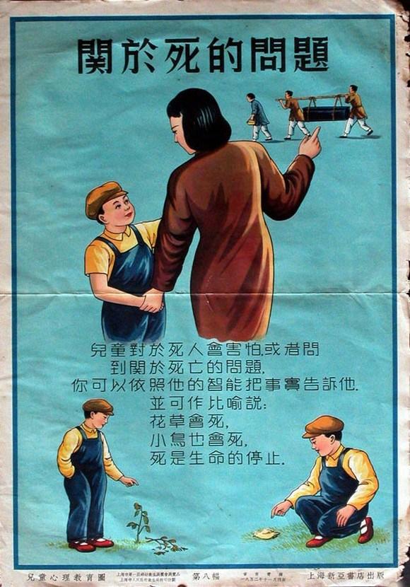 教育海報8