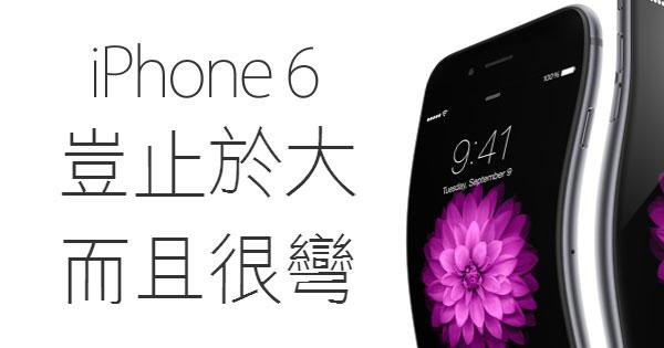 一人一刀!三星、HTC、LG等集體po文嘲笑iPhone 6