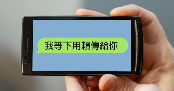 台灣人常唸錯的5大社群軟體,最後一個太不可原諒