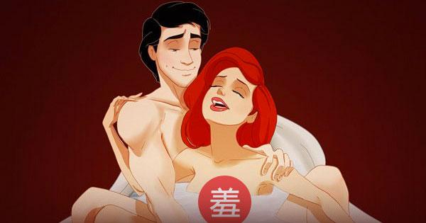當迪士尼公主碰上 《格雷的五十道陰影》,臉紅心跳