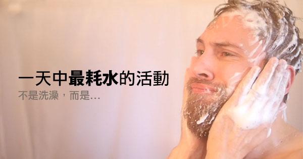 一天中最耗費水的活動不是洗澡、刷牙、廁所,而是…