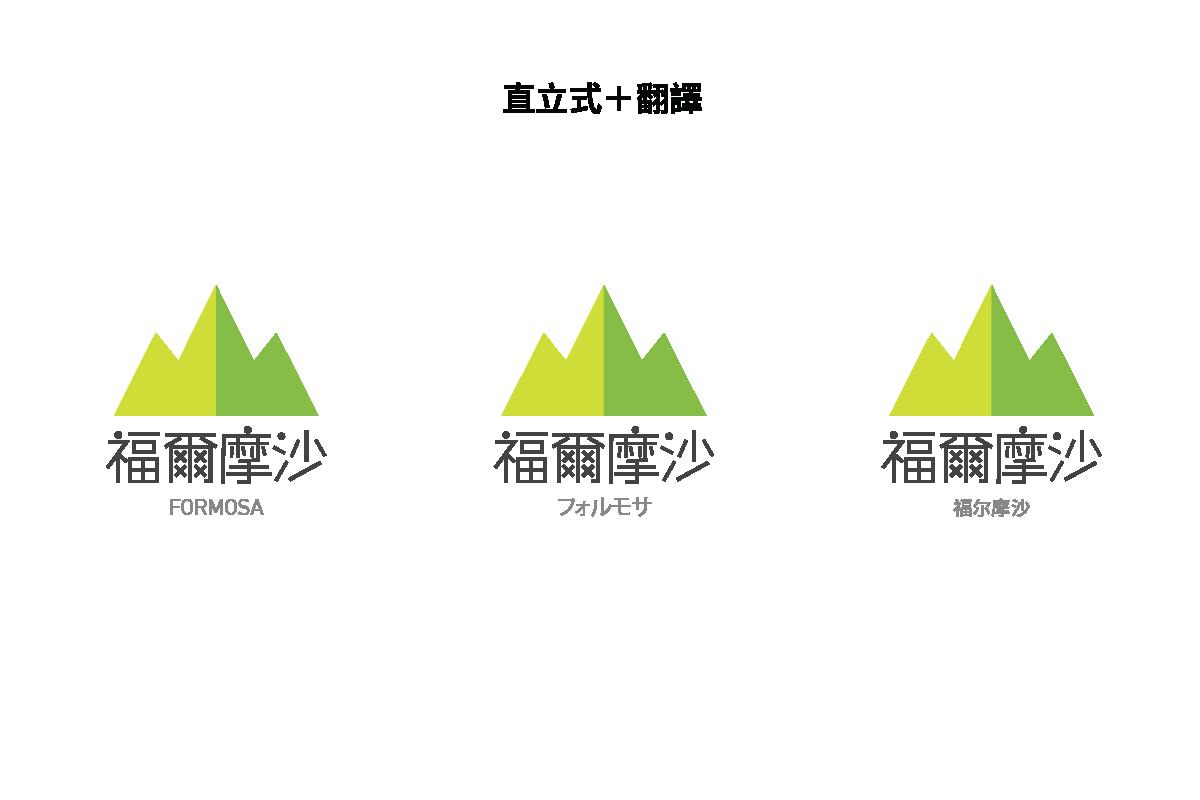 福爾摩沙logo-直立