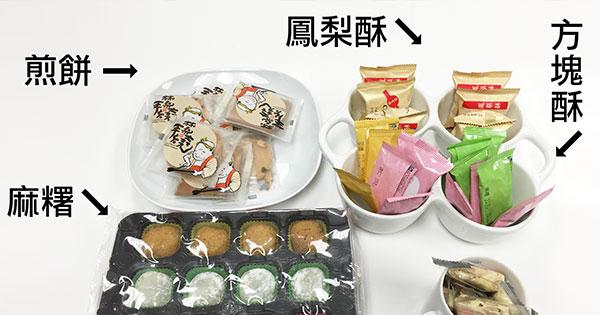 台灣設計師把各種名產帶去美國公司,最搶手的…不是鳳梨酥